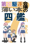 【C90】第七駆逐会議の薄い本 四艦
