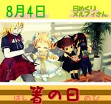 今日は箸の日8/4【日めくりメルフィさん】