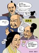 Sanada Maru 第29回 異変①