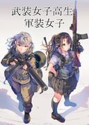 「武装女子高生 軍装女子」表紙
