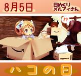 今日は箱の日8/5【日めくりメルフィさん】