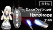 【MMD艦これ】スペース濱風は宇宙の濱風である