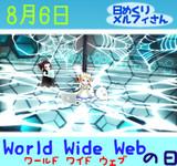 今日はWorld Wide Webの日8/6【日めくりメルフィさん】