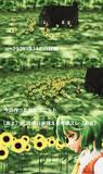 MikuMikuMobで作る向日葵ユニット