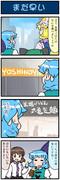 がんばれ小傘さん 2073