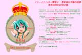 【企画】ドリームハンター麗夢2 聖美神女学園の妖夢 発売30周年記念企画