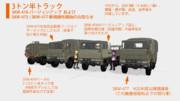 3トン半トラックのバージョンアップ および 車種追加のお知らせ