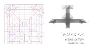 V-22 オスプレイ 展開図
