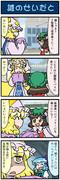 がんばれ小傘さん 2075