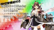 ノーマルマップ切り替え改変N3+CShader配布【MME配布】