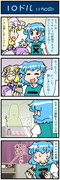がんばれ小傘さん 2076