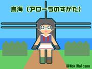 【艦これ】鳥海(アローラのすがた)