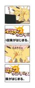 ポケモン新作 3