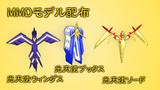 【遊戯王MMD】 光天使ウィングス、ブックス、ソード 【モデル配布】