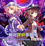 音楽CD こちら秘封探偵事務所 Music Collection 紅魔郷編