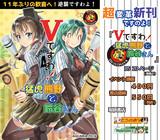 新刊『Vですわ!猛虎熊野と鈴谷さん』