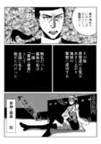 軍神霧島-11(完)