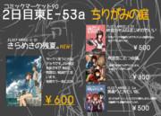 夏コミお品書き(C90)