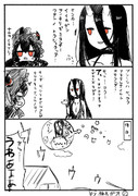 戦艦棲姫の憂鬱