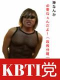KBTI党