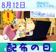 今日は配布の日8/12【日めくりメルフィさん】