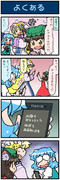 がんばれ小傘さん 2079