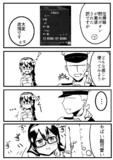 任務娘ボイスオフ漫画