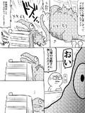 しんごじくん7(ネタバレ注意)