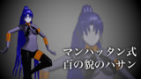 【Fate/MMD】 マンハッタン式百の貌のハサン 【モデル配布】