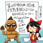 第6回真夏の夜の絵チャ☆開催【変態糞親父まつり】