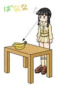 バナナを発見した北上さん