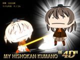 【MMD艦これ】MY HISHOKAN KUMANO 4D