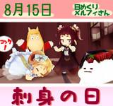 今日は刺身の日8/15【日めくりメルフィさん】
