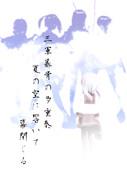 【MMD艦これ】終戦