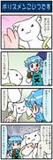 がんばれ小傘さん 2082