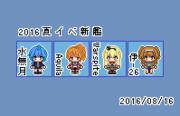 2016夏イベ新艦ドット絵