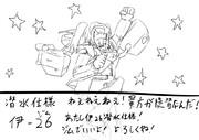 【伊-26(ジム) 潜水仕様】