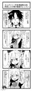 オルガマリー所長漫画22話