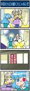 がんばれ小傘さん 2085