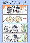 続・夏イベント漫画。
