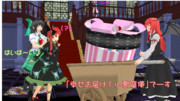 【東方MMD小悪魔便】お燐への贈り物