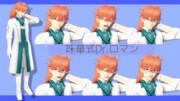 【Fate/MMD】Dr.ロマン