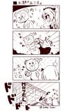【ガルパン漫画】おいでよ♪ボコランド♪