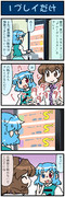 がんばれ小傘さん 2086