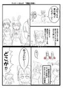 クッキー☆ワンドロ漫画「需要と供給」