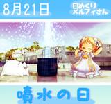 今日は噴水の日8/21【日めくりメルフィさん】