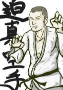 迫真空手部・性の裏技 (2)  (下北沢書店)