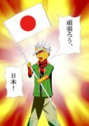 頑張ろう、日本!