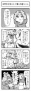 東方よンコマ_95