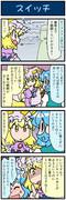 がんばれ小傘さん 2089
